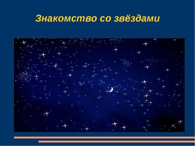 Знакомство со звёздами