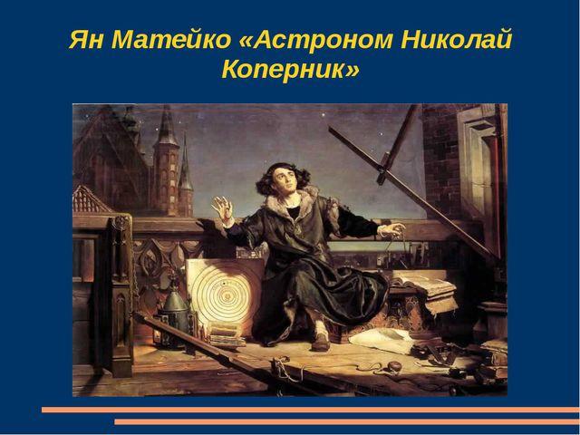 Ян Матейко «Астроном Николай Коперник»