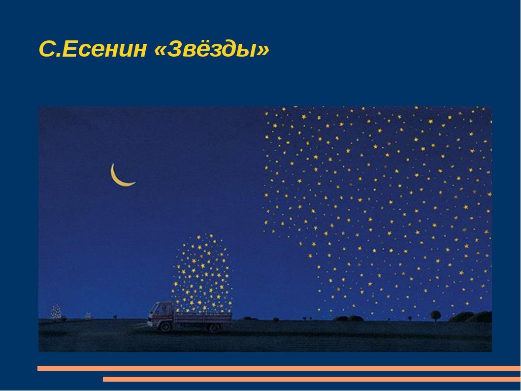 С.Есенин «Звёзды»