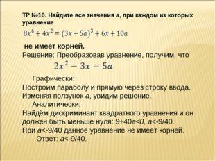 ТР №10. Найдите все значения а, при каждом из которых уравнение не имеет корн