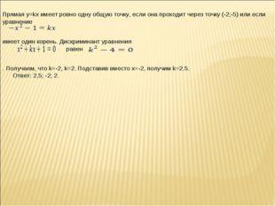 Прямая y=kx имеет ровно одну общую точку, если она проходит через точку (-2;