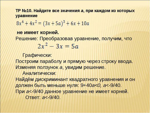 ТР №10. Найдите все значения а, при каждом из которых уравнение не имеет корн...