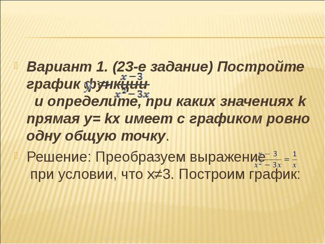 Вариант 1. (23-е задание) Постройте график функции и определите, при каких зн...