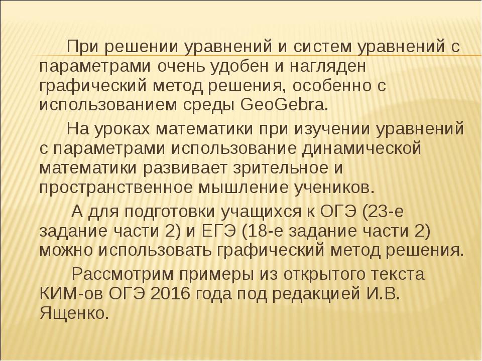При решении уравнений и систем уравнений с параметрами очень удобен и нагляд...