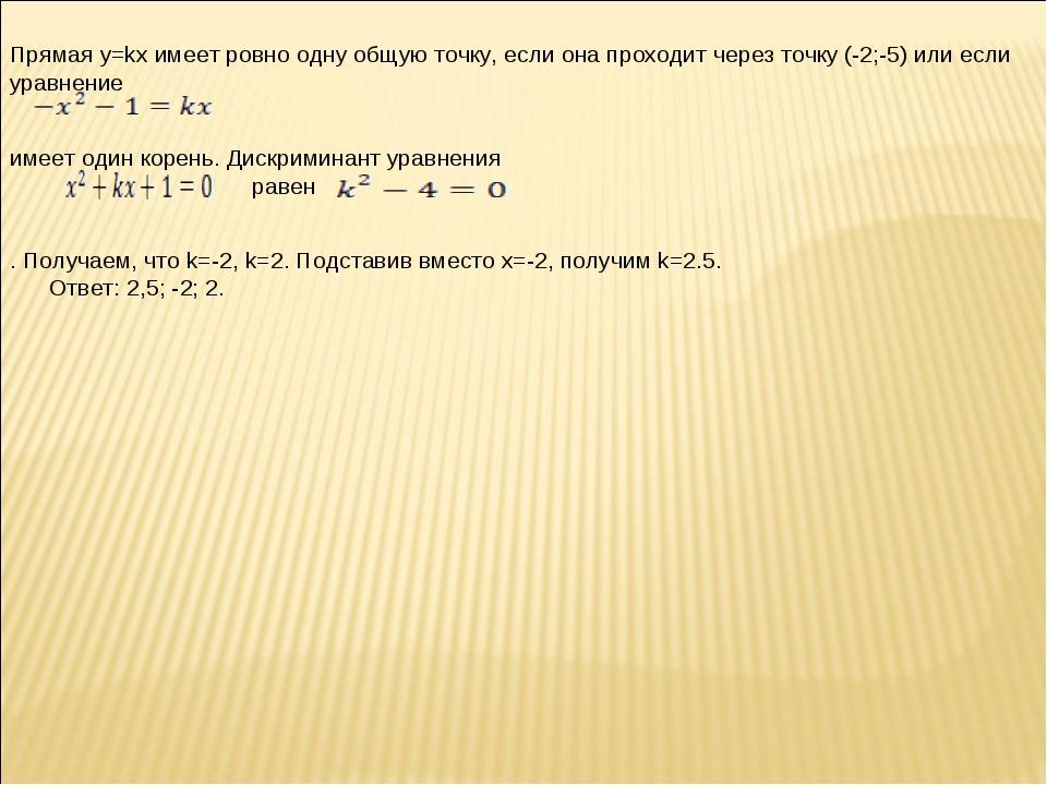 Прямая y=kx имеет ровно одну общую точку, если она проходит через точку (-2;...