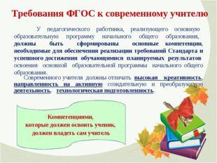 Требования ФГОС к современному учителю У педагогического работника, реализую