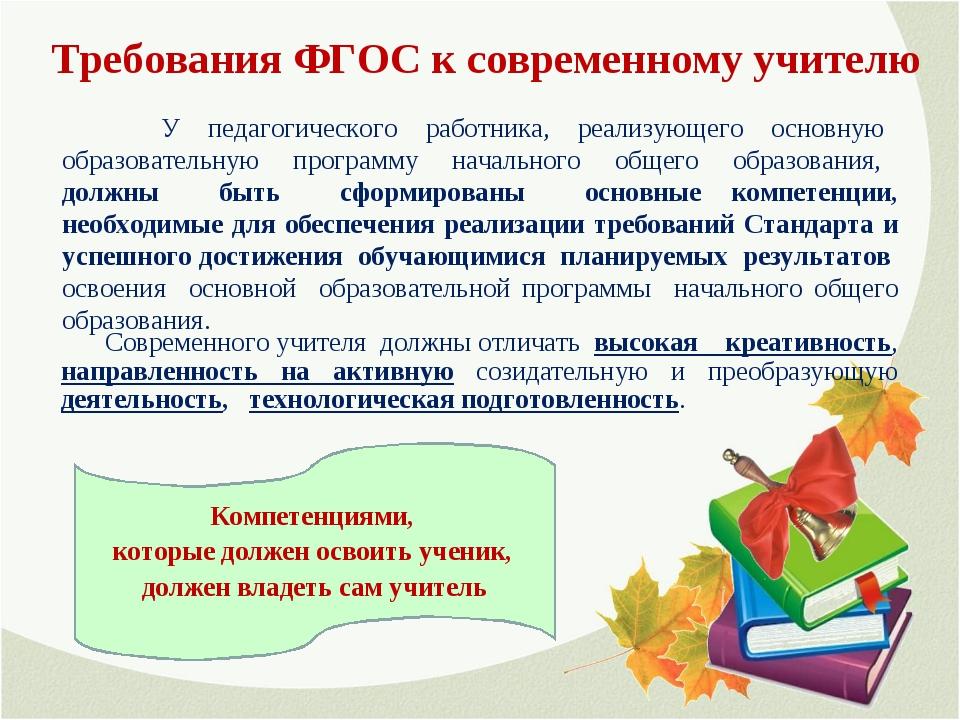 Требования ФГОС к современному учителю У педагогического работника, реализую...