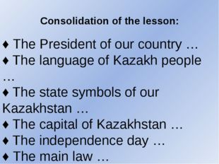Consolidation of the lesson: ♦ The President of our country … ♦ The language