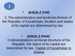 Article 2 (old) 3. The administrative and territorial division of the Republ