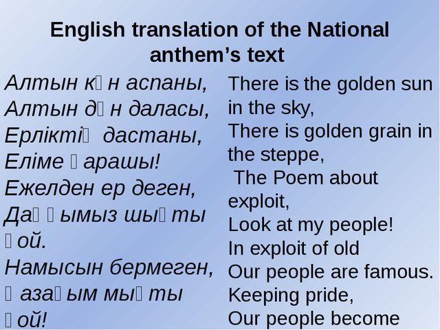 English translation of the National anthem's text Алтын күн аспаны, Алтын дән...