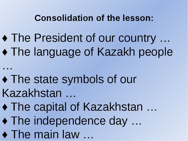Consolidation of the lesson: ♦ The President of our country … ♦ The language...