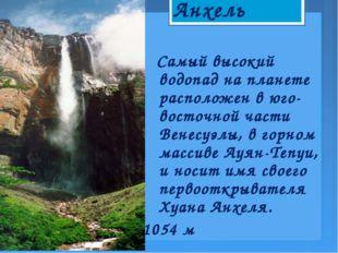 Водопад Анхель Самый высокий водопад на планете расположен в юго-восточной ча