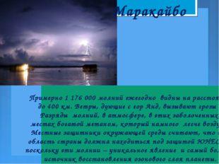 Примерно 1 176 000 молний ежегодно видны на расстоянии до 400 км. Ветры, дую