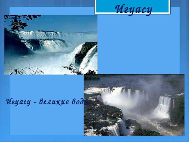 Водопад Игуасу Игуасу - великие воды