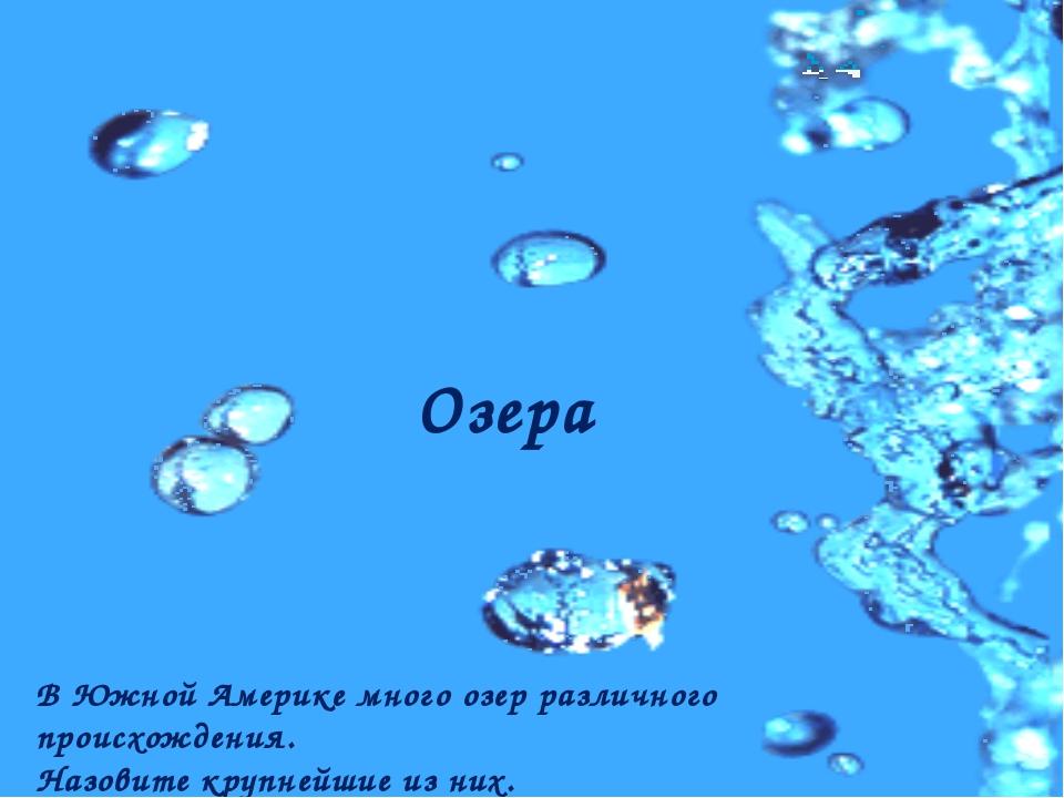 Озера В Южной Америке много озер различного происхождения. Назовите крупнейши...