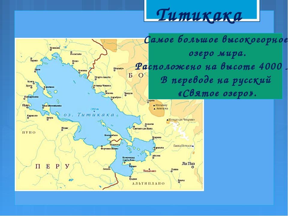 Самое большое высокогорное озеро мира. Расположено на высоте 4000 м. В перев...