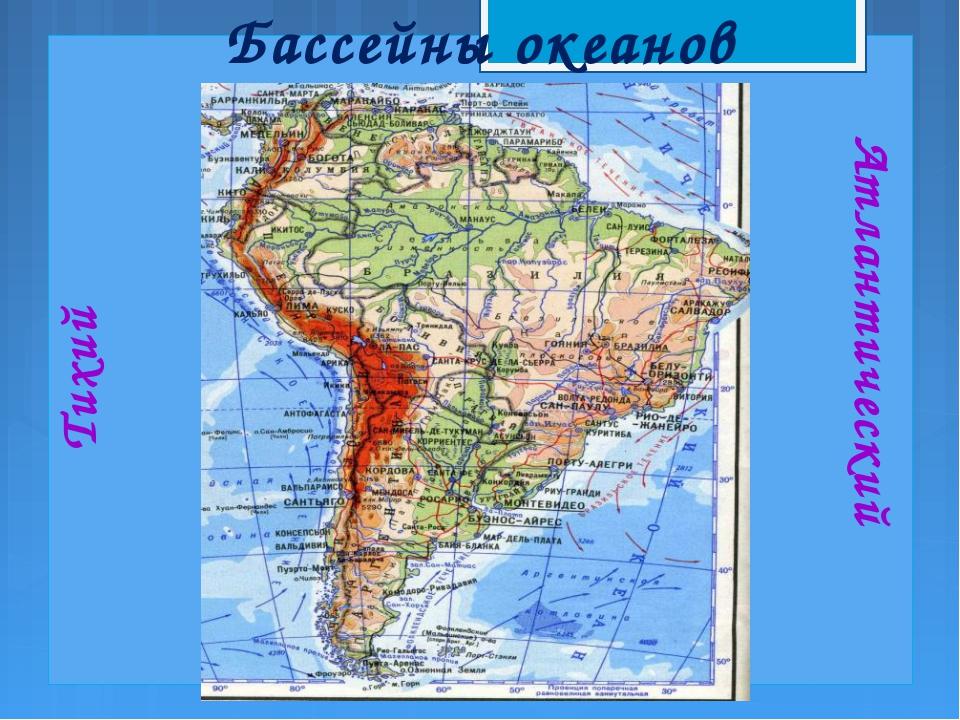 Бассейны океанов Тихий Атлантический