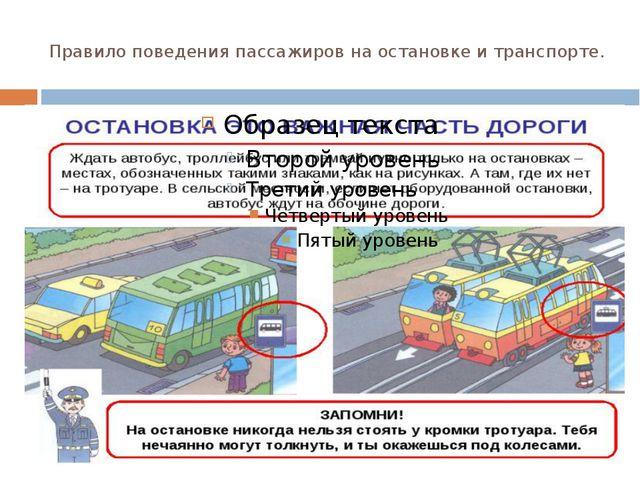 Правило поведения пассажиров на остановке и транспорте.