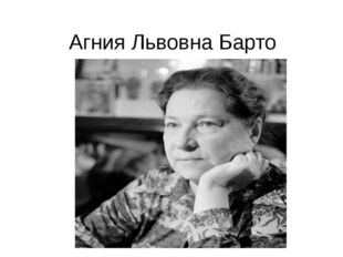 Агния Львовна Барто