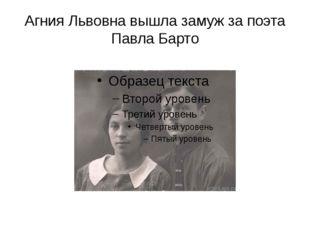 Агния Львовна вышла замуж за поэта Павла Барто