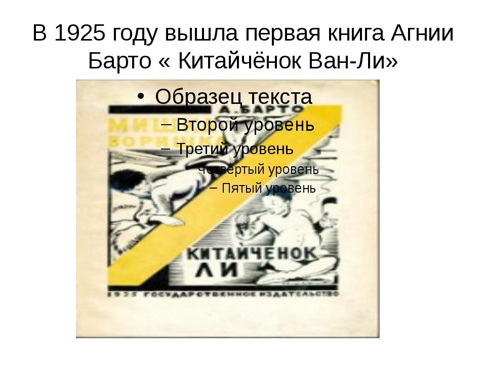 В 1925 году вышла первая книга Агнии Барто « Китайчёнок Ван-Ли»