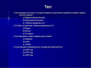 Тест 1. Как называется летопись, в которой говорится о расселении славянских