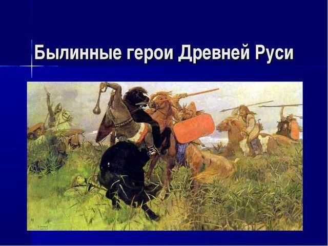 Былинные герои Древней Руси
