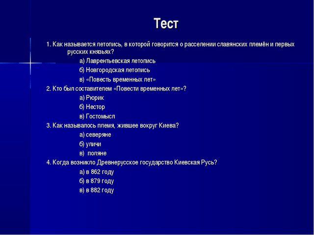 Тест 1. Как называется летопись, в которой говорится о расселении славянских...