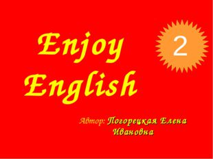 Enjoy English Автор: Погорецкая Елена Ивановна 2