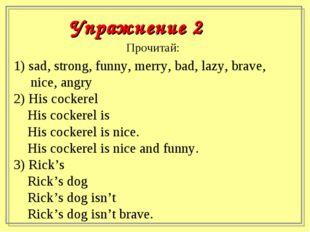 Прочитай: 1) sad, strong, funny, merry, bad, lazy, brave, nice, angry 2) His