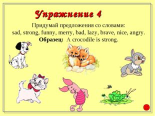 Придумай предложения со словами: sad, strong, funny, merry, bad, lazy, brave,