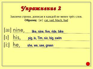 Закончи строки, дописав в каждой не менее трёх слов. Образец: [æ] cat, sad, b