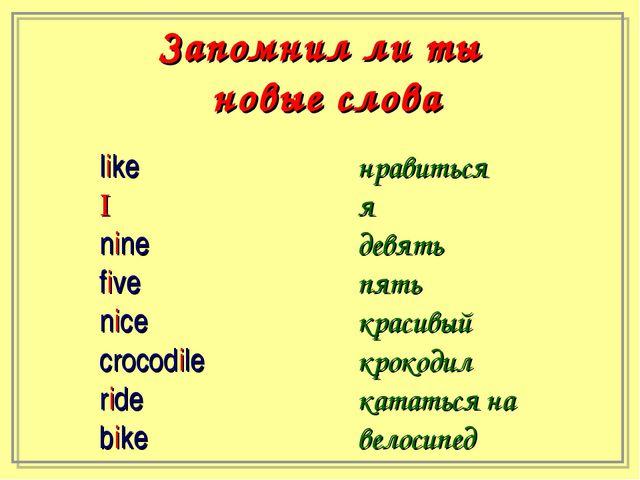 Запомнил ли ты новые слова like I nine five nice crocodile ride bike нравитьс...