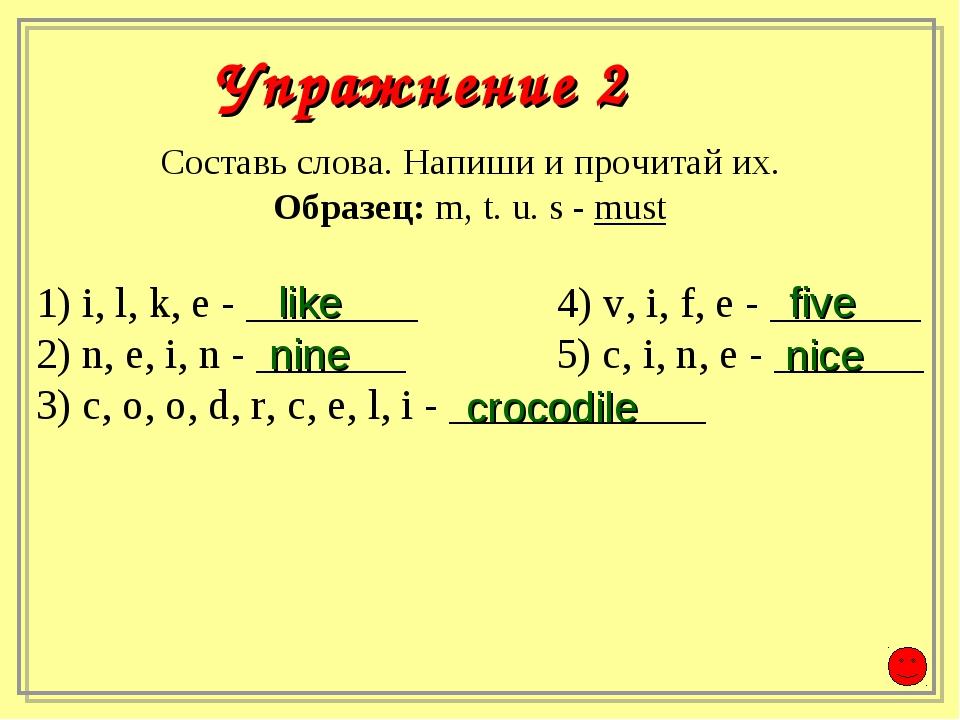 Составь слова. Напиши и прочитай их. Образец: m, t. u. s - must i, l, k, e -...