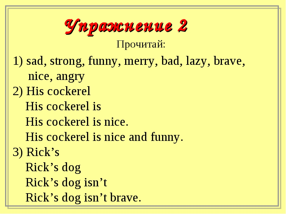 Прочитай: 1) sad, strong, funny, merry, bad, lazy, brave, nice, angry 2) His...