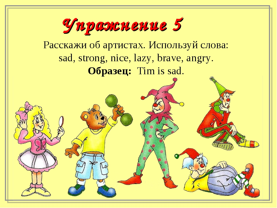 Расскажи об артистах. Используй слова: sad, strong, nice, lazy, brave, angry....