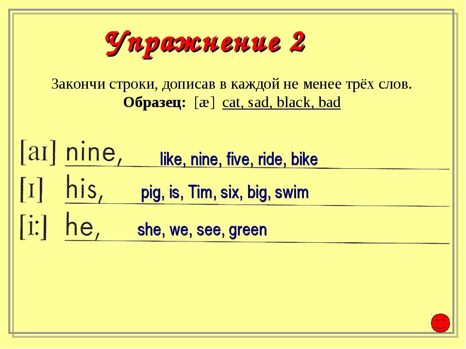 Закончи строки, дописав в каждой не менее трёх слов. Образец: [æ] cat, sad, b...