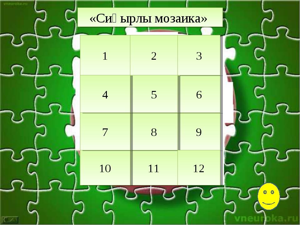«Сиқырлы мозаика» 1 2 11 10 9 8 7 6 5 4 3 12