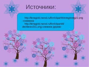 http://lenagold.narod.ru/fon/clipart/s/sneg/sneg21.png-снежинка http://lenag