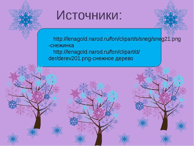 http://lenagold.narod.ru/fon/clipart/s/sneg/sneg21.png-снежинка http://lenag...