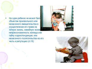 Ни один ребенок не может быть объектом произвольного или незаконного вмешател