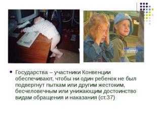 Государства – участники Конвенции обеспечивают, чтобы ни один ребенок не был