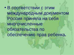 В соответствии с этим международным документом Россия приняла на себя многочи