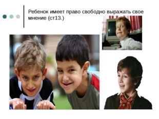 Ребенок имеет право свободно выражать свое мнение (ст13.)