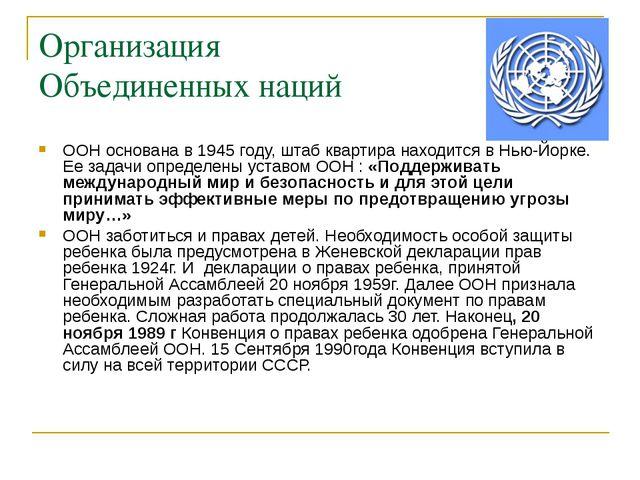Организация Объединенных наций ООН основана в 1945 году, штаб квартира находи...