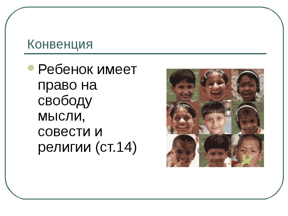 Конвенция Ребенок имеет право на свободу мысли, совести и религии (ст.14)