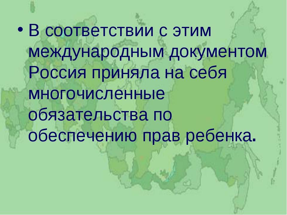 В соответствии с этим международным документом Россия приняла на себя многочи...
