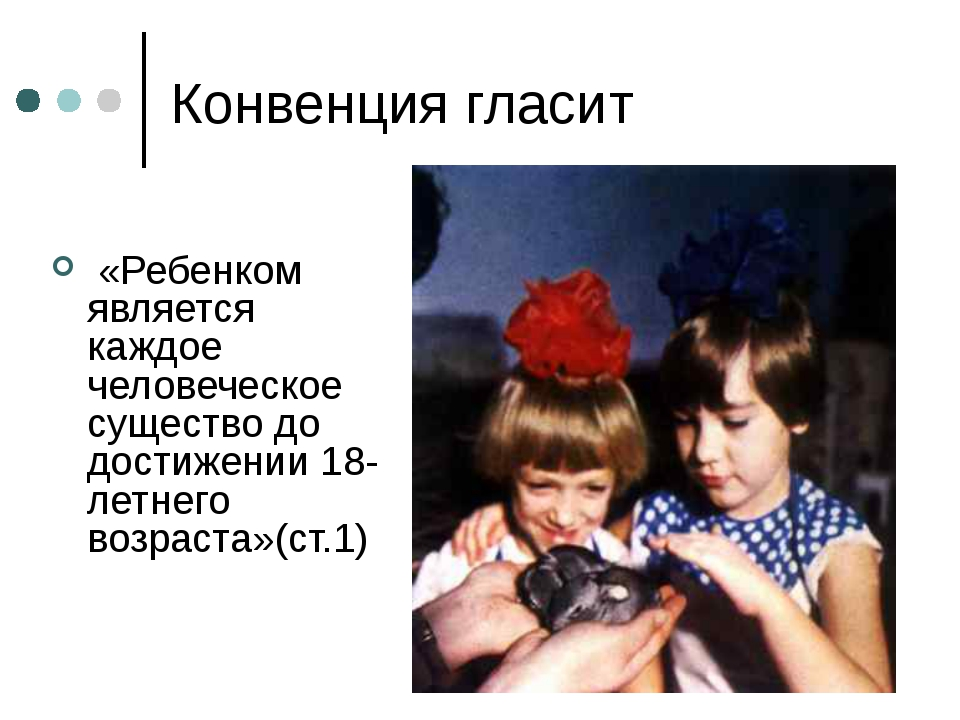 Конвенция гласит «Ребенком является каждое человеческое существо до достижени...