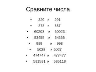 Сравните числа 329  и 291 878  и 887 60203 и 60023 53455 и 54355 989 и 9