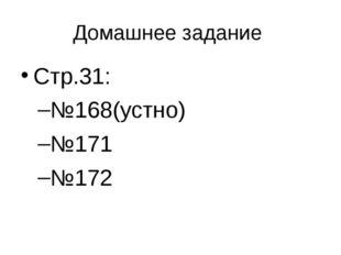 Домашнее задание Стр.31: №168(устно) №171 №172